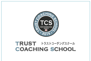 トラストコーチングスクール